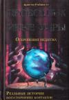 Купить книгу Кристи Робинетт - Проводник в иные миры. Реальные истории потусторонних контактов
