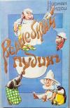 Купить книгу Норман Линдси - Волшебный пудинг, или невероятные приключения Гумми, Кляпа, Размахая и Укусила