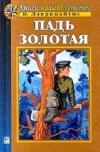 Купить книгу Виктор Лавринайтис - Падь Золотая