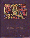 Купить книгу Червонная, С. М.; Богданас, К. А. - Искусство Литвы