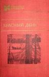 Купить книгу [автор не указан] - Красный день