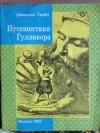 Получить бесплатно книгу Джонатан Свифт (пересказ для детей Т. Габбе) - Путешествия Гулливера (Гулливер в стране лилипутов. Гулливер в стране великанов)