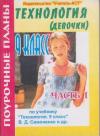 Купить книгу [автор не указан] - Технология (девочки). 9 класс