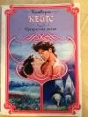 Купить книгу Кимберли Кейтс - Прекрасная лилия