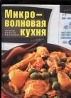 Купить книгу  - Микроволновая кухня. Поэтапные инструкции приготовления.