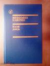 купить книгу Каверин Вениамин - Косой дождь