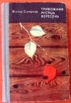 Купить книгу Смирнов - Тревожний мiсяць вересень