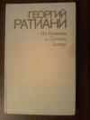 Купить книгу Ратиани Г. М. - На Ближнем и Дальнем Зарубежье