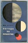 Купить книгу Оринг Дж. - Погода на планетах. Перевод с английского.