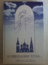 Купить книгу  - В ожидании чуда... 1000 - летие Ярославля