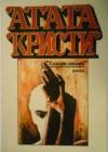 Купить книгу Агата Кристи - Хикори-дикори