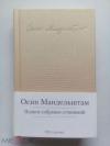 Купить книгу Мандельштам Осип - Полное собрание сочинений