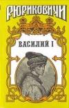Купить книгу Дедюхин, Борис - Василий, сын Дмитрия (в двух томах)