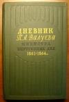 купить книгу Валуев П. А. - Дневник П. А. Валуева, министра иностранных дел 1861–1864