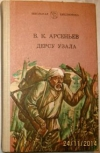 Купить книгу Арсеньев, В.К. - Дерсу Узала