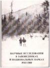 Купить книгу [автор не указан] - Научные исследования в заповедниках и национальных парках России
