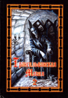 Купить книгу И. В. Мехеда, А. Н. Драган, И. С. Бомбушкар - Трансильванская магия 2. Светлая и Темная Веда
