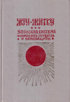 Купить книгу Кара Ашикага - Джиу-Джитсу. Японская система физического развития и самозащиты