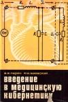 Купить книгу В. В. Парин, Р. М. Баевский - Введение в медицинскую кибернетику