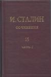 Сталин И. В. - Сочинения Том 15 (часть I)