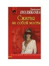 Полякова Татьяна - Сжигая за собой мосты