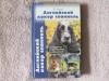 Купить книгу Кэдди, Д. - Английский кокер спаниель