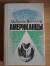 Купить книгу Николаев В. Д. - Американцы