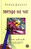 Купить книгу Лайза Джуэлл - Звезда на час
