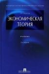 Купить книгу Борисов Е. Ф. - Экономическая теория