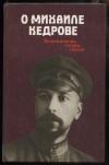 Купить книгу  - О Михаиле Кедрове: воспоминания, очерки, статьи.