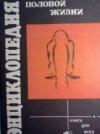 Купить книгу [автор не указан] - Энциклопедия половой жизни