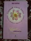Купить книгу Бурбо Лиз - Слушай своё тело - твоего лучшего друга на Земле