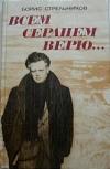 купить книгу Стрельников, Борис - Всем сердцем верю...