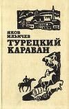 купить книгу Ильичев Яков - Турецкий караван
