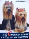 Купить книгу Флерова, Н. - Стрижка собак и уход за их шерстью