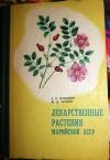 А. И. Подымов, Ю. Д. Суслов - Лекарственные растения Марийской АССР