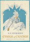 Купить книгу Пушкин А. С. - Стихи и Сказки.