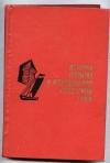 Купить книгу  - История открытия и исследования Советской Азии.