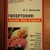 Купить книгу Ивановская Н. А. - Гипертония: все способы лечения