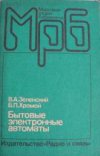 Купить книгу Зеленский, В. - Бытовые электронные автоматы