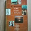Купить книгу Корочанцев В. А. - Остров загадок и открытий