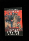 Купить книгу Дорога чести - Берзизов А.