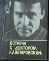купить книгу Коллектив авторов. - Встречи с доктором Кашпировским