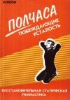 Купить книгу И. Е. Рейф - Полчаса, побеждающие усталость. Восстановительная статическая гимнастика