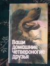 купить книгу Сост. Бацанов Н. П. - Ваши домашние четвероногие друзья