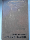 купить книгу Коллинз Уилки - Лунный камень