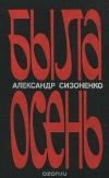 Купить книгу Сизоненко - Была осень