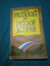 Купить книгу Шишко Л. Э. - Рассказы из Русской истории