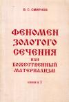 Купить книгу В. С. Смирнов - Феномен Золотого сечения или Божественный материализм в 2 томах