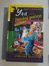 Купить книгу Донцова Д. А. - Уха из золотой рыбки